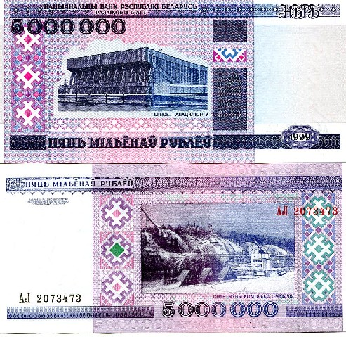 1991 UNC ND PA3 BELARUS note 20 ROUBLE
